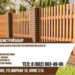 Забор под ключ в Кемерово.