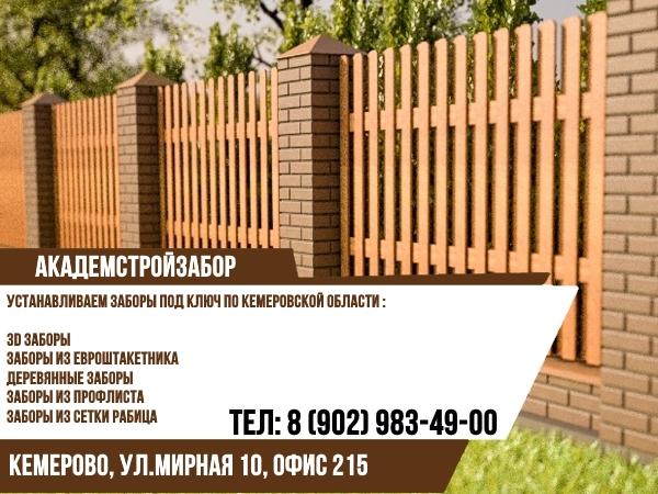 Забор под ключ в Кемерово. в Кемерове. Фото 1