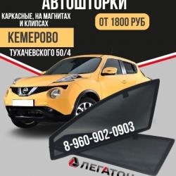 Купить каркасные шторки для автомобилей (автошторки) в Кемерово.
