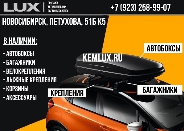 Купить багажник на крышу автомобиля в Новосибирске. в Новосибирске. Фото 1