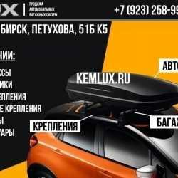 Купить багажник на крышу автомобиля в Новосибирске.