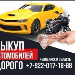 Автовыкуп Челябинск. Дорого!