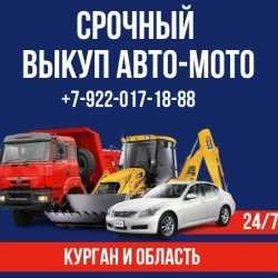 Срочный выкуп авто Курган и область.