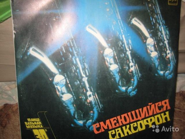 Смеющийся саксофон - пластинка в Москве. Фото 1