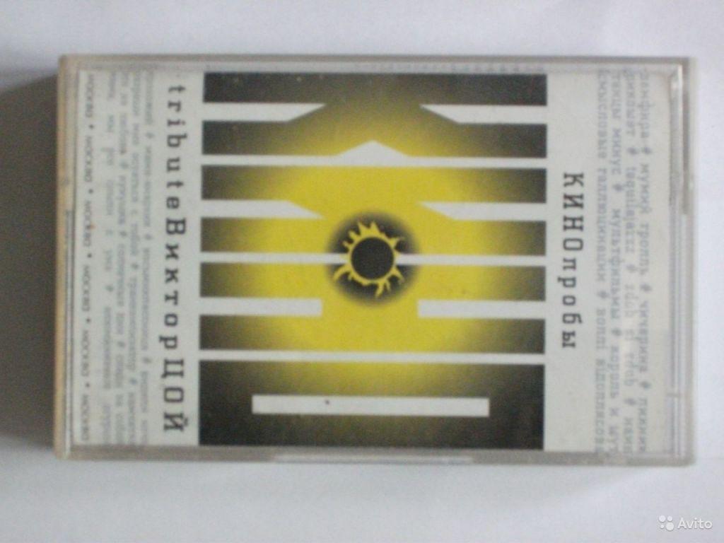 Аудиокассета студ запись виктор цой кинопро 2 в Москве. Фото 1