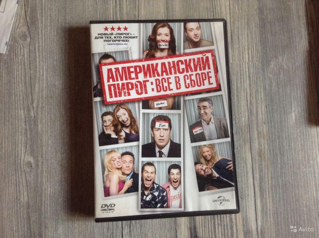 Фильм Американский пирог все в сборе на DVD в Москве. Фото 1