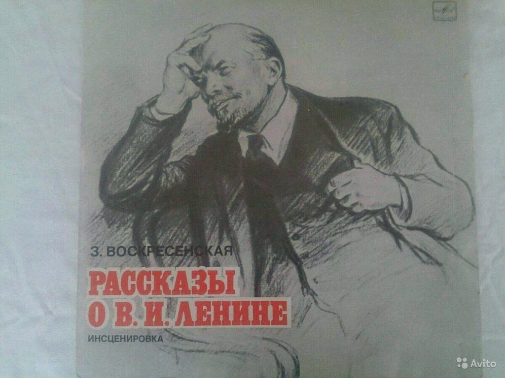 Ленин Пластинки в Москве. Фото 1