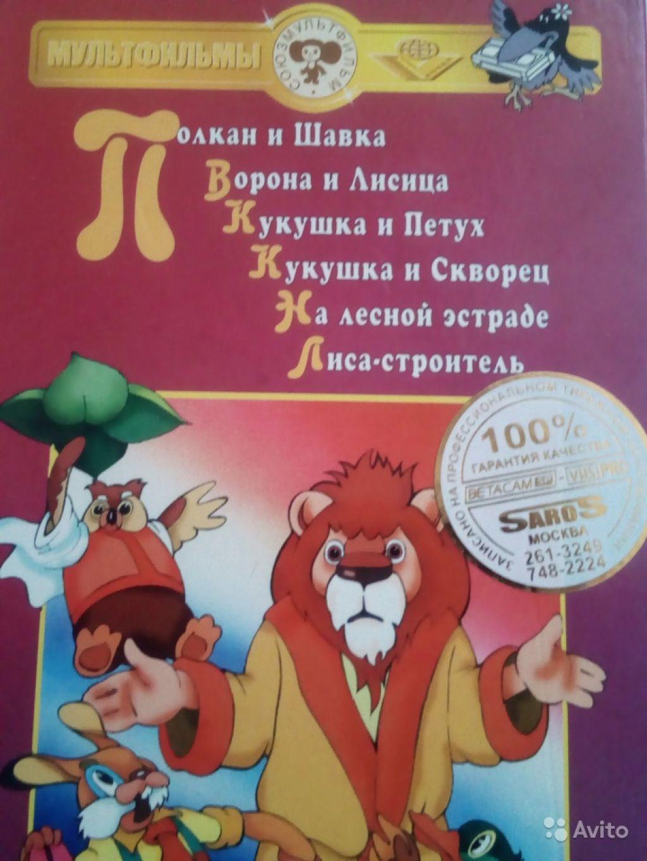 Видеокассеты мультфильмы в Москве. Фото 1