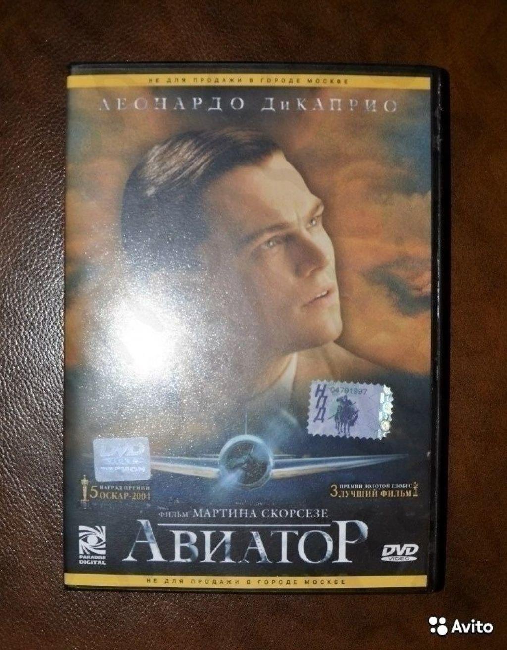 Фильм Мартина Скорцезе Авиатор на DVD в Москве. Фото 1