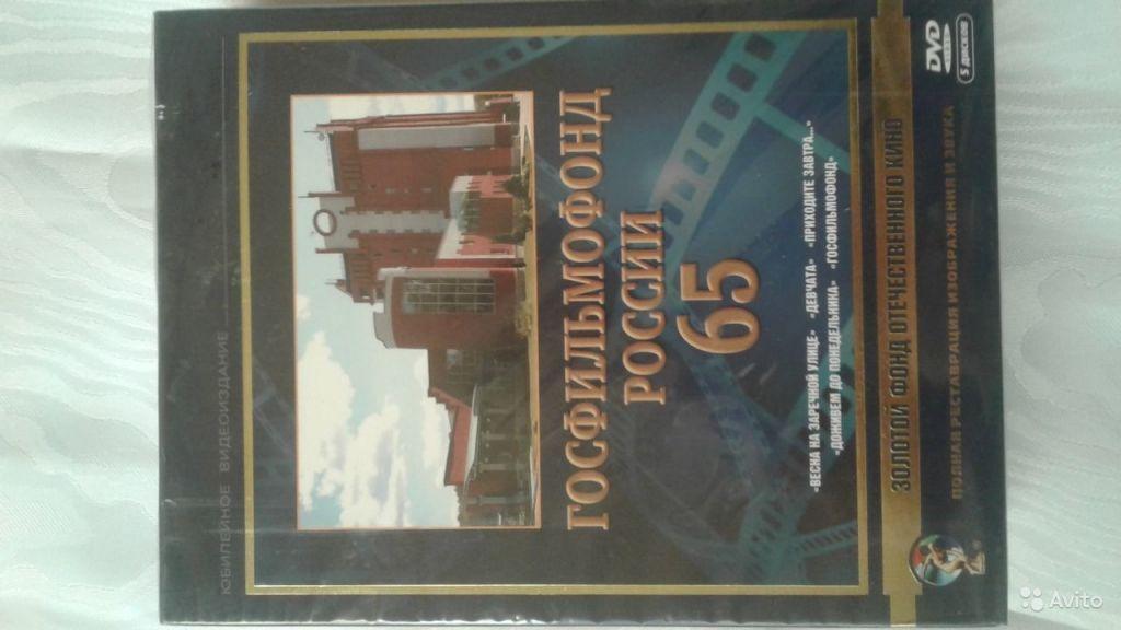 5 DVD дисков с советскими фильмами- новые в Москве. Фото 1