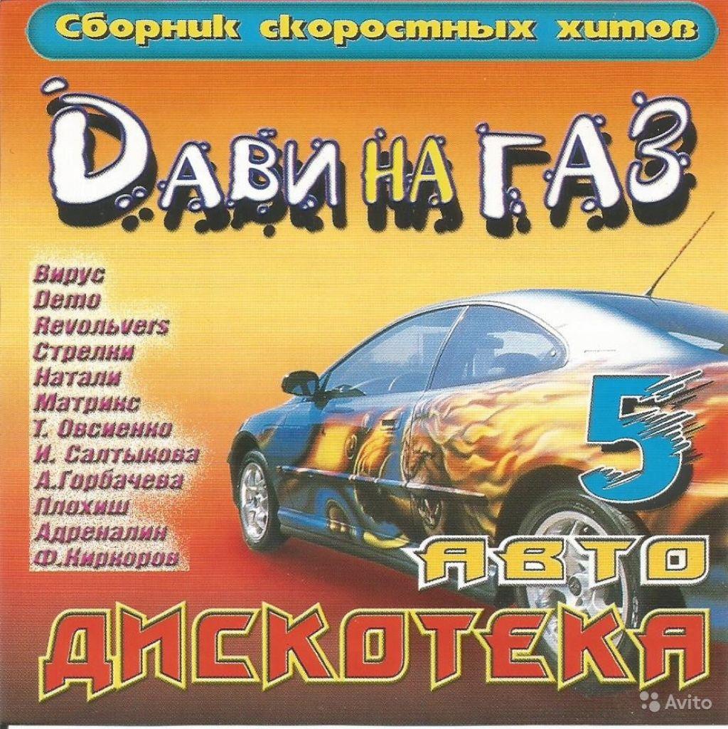 Редкие компакт-диски сборники 90-х и 00-х часть 2 в Москве. Фото 1