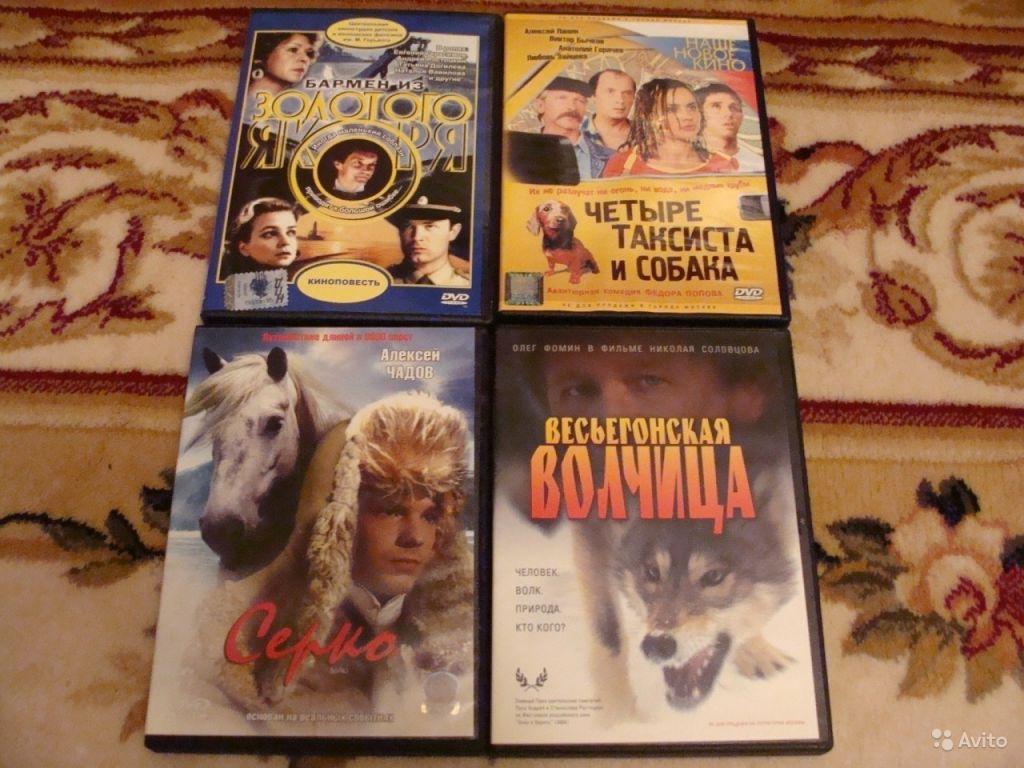 Четыре таксиста и собака, Серко и др фильмы на DVD в Москве. Фото 1