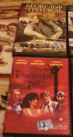 DVD фильмы Потерянный рай Беовульф и Грендель в Москве. Фото 1