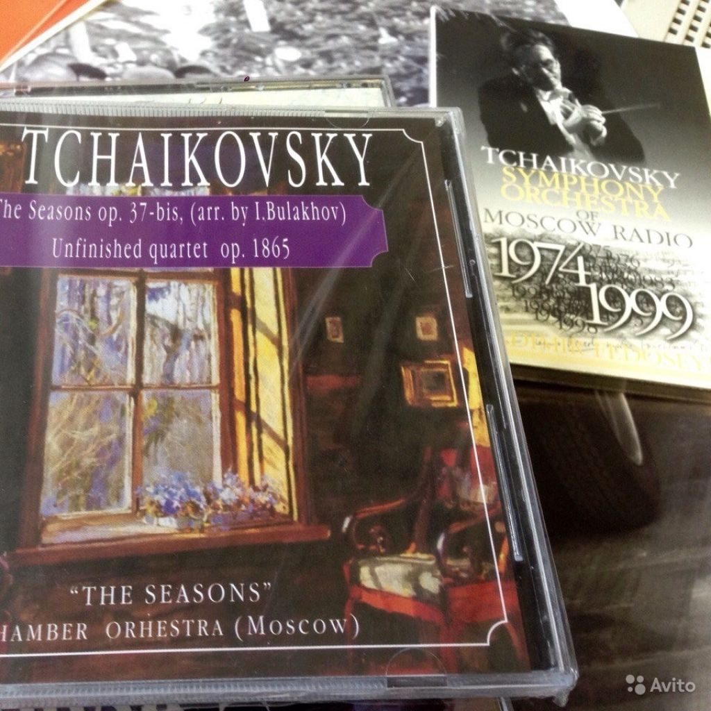 Чайковский П.И., CD диски в Москве. Фото 1