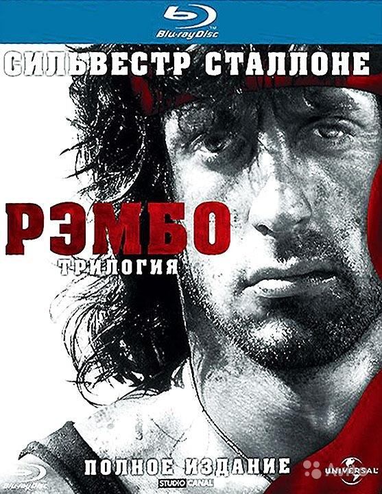 > Рэмбо1-4, Робокоп и др (Blu Ray) Лиц+ Почта в Москве. Фото 1