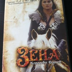 Зена - королева воинов сериал на DVD