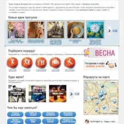 Интернет-портал досуг, рестораны, экскурсии Москва